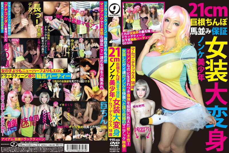 MANQ-021 Cock 21cm Penis Horse Par Guarantee Straight Teenager Transvestite Makeover Mamuko Deluxe 18-year-old
