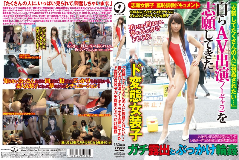 [MCMQ-004] I Want To Be Stared At A Lot Of People And Transvestite … Themselves Do Have Volunteered AV Appeared The (Nogyara) Transformation Josoko Apt Exposure And Topped Gangbang