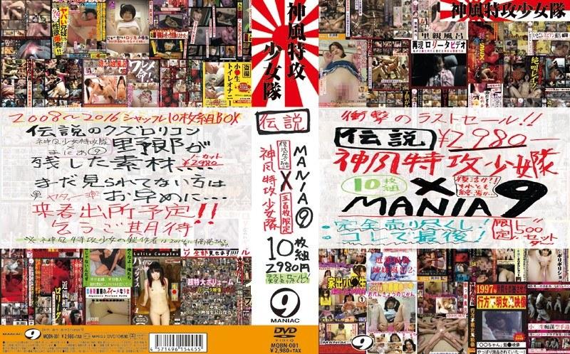 [MQBN-001] MANIA 9×伝説神風特攻少女隊 復活か!!おわりか 五百枚限定 10枚組ラストセール! 完全売り尽くし マニア9