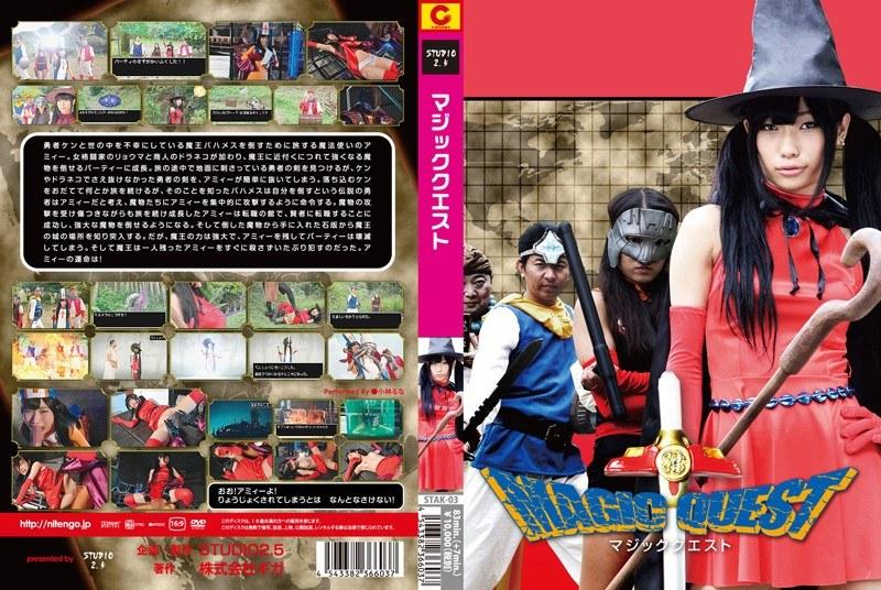STAK-03 Magic Quest (STUDIO2.5) 2013-11-22