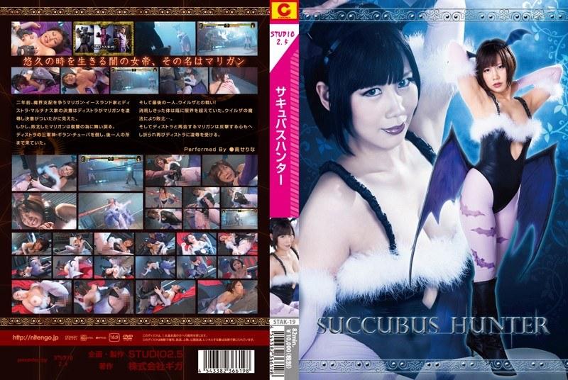 STAK-19 Succubus Hunter (STUDIO2.5) 2014-05-23