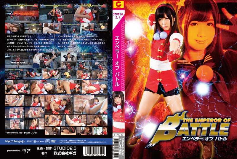 STAK-20 Emperor Of Battle Hibiki Ohtsuki (STUDIO2.5) 2014-06-13