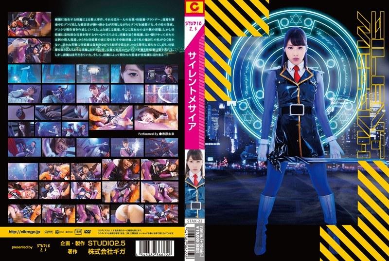 STAK-22 Silent Messiah Sunohara Future (STUDIO2.5) 2014-08-08