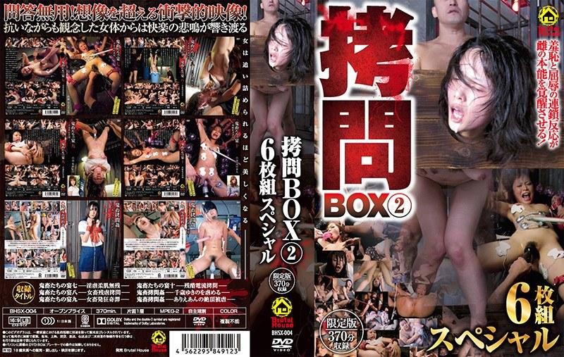 [BHSX-004] 拷問BOX 2 6枚組スペシャル 早乙女心杏 加織美桜 千歳ゆきの