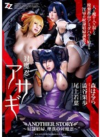 AVOP-254 Taimanin Asagi ANOTHER STORY ~ Slave Whore-of Crash Taimanin ~ Kaho Shibuya Wakaba Onoe Forest Halla