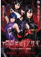AVOP-357 Steel Witch Annelose VS Vs. Oshinobi Asagi ~ 2 Great Heroine Humiliation Aha Face Collapse ~ Hatano Yui Mihara Honaka Kanae Muka