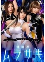 [ZIZG-004] English sub [Live-action Version] Taimanin Murasaki Uehara Ai Chika Arimura Sakurai Ayu
