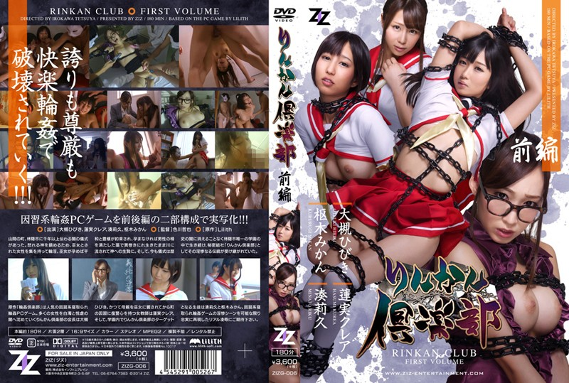 ZIZG-006 [Live-action Version] Hibiki Rinkan Club - Part Otsuki Hasumi Claire Riku Minato Kururuki Oranges