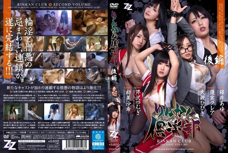 ZIZG-007 [Live-action Version] Rinkan Club Part II Otsuki Sound Hasumi Claire Sakurai Ayu Saki Hatsumi Tsumugi Serizawa