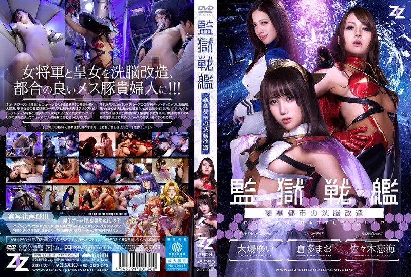 ZIZG-012 [Live-action Version] Prison Battleship-fortress City Of Brainwashing Remodeling - Oba Yui Kurata Mao Sasaki Koiumi