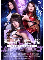 [ZIZG-012] [Live Action Adaptation] Battleship Prison - Brainwashing At The Fortress - Yui Oba Mao Kurata Remi Sasaki