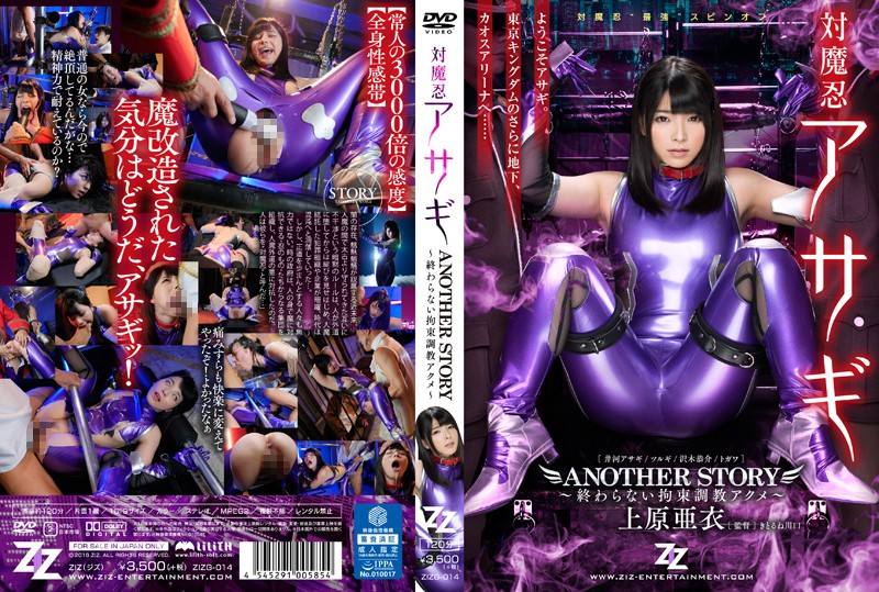 ZIZG-014 Taimanin Asagi ANOTHER STORY ~ Restraint Torture Acme ~ Uehara Ai That Does Not End