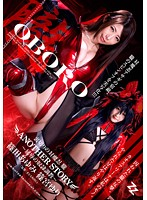 ZIZG-025 Pair Of Betrayal Manin Oboro ANOTHER STORY ~ Humiliation Of Slavery Torture – Yuri Shinomiya Ayumi Shinoda