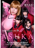ZIZG-029 Taimanin Fucked In Asuka ANOTHER STORY ~ Whole School Student, Atobi Nightmare School Sex Slaves ~ Aya Miyazaki Chinami Sakura Sri Kagura Eine