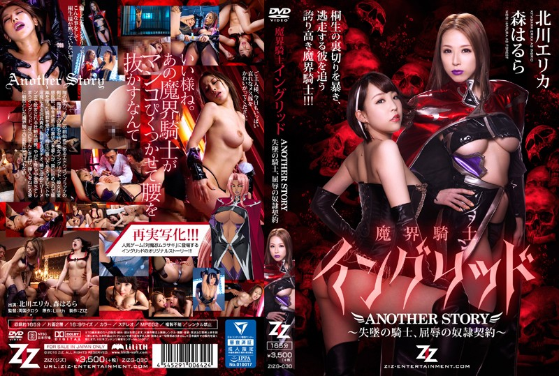 ZIZG-030 Hell Knight Ingrid ANOTHER STORY ~ Downfall Of The Knights Humiliation Of The Slave Contract - Kitagawa Erika Forest Halla
