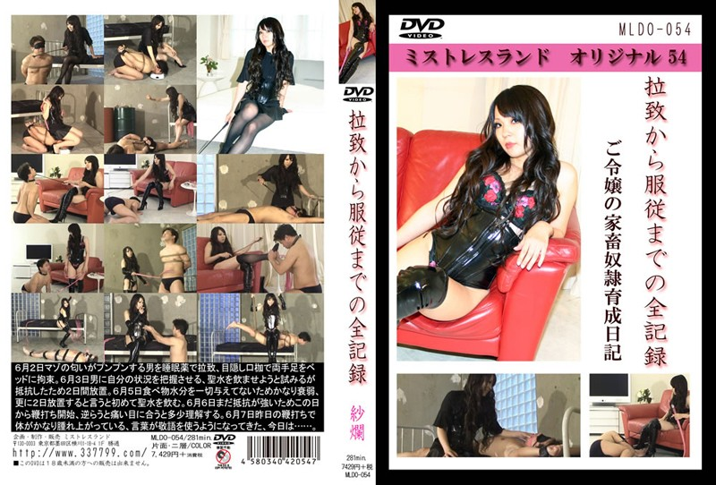 2014 - MLDO-054 The Entire Recording Sha Girl King To Submission From Abduction Higashi Senmegumi