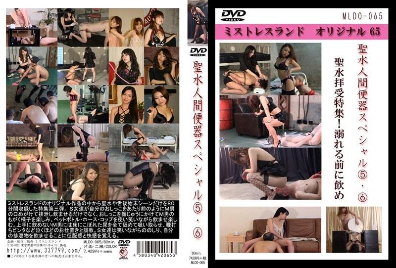 MLDO-065 聖水人間便器スペシャル 5 6