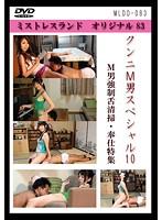 クンニM男スペシャル10