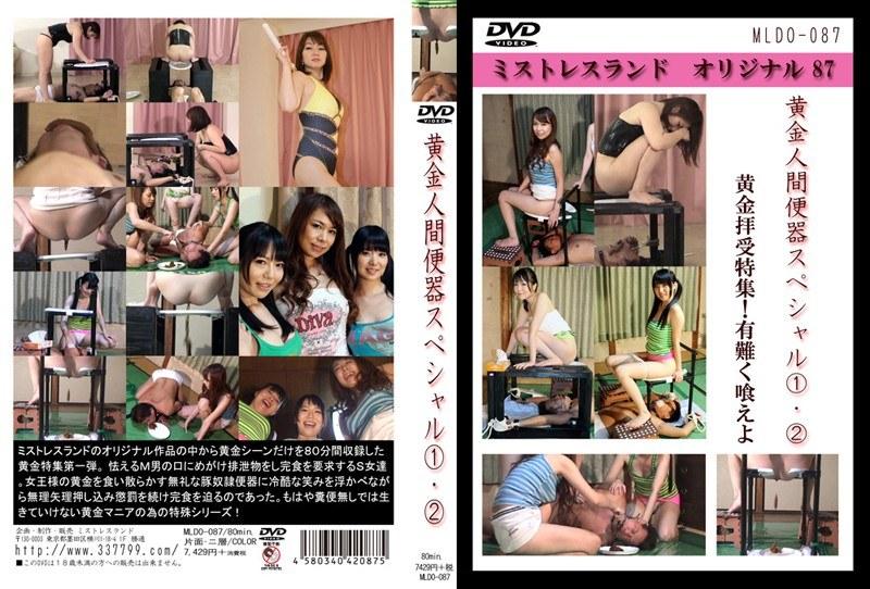 MLDO-087 黄金人間便器スペシャル 1・ 2