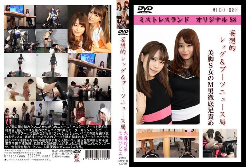 MLDO-088 妄想的レッグ&ブーツニュース局