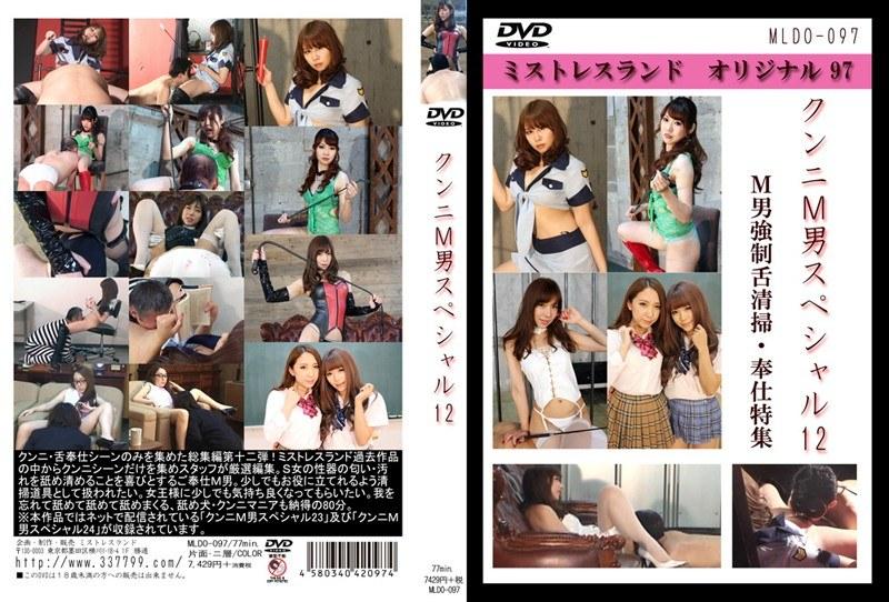 MLDO-097 クンニM男スペシャル12