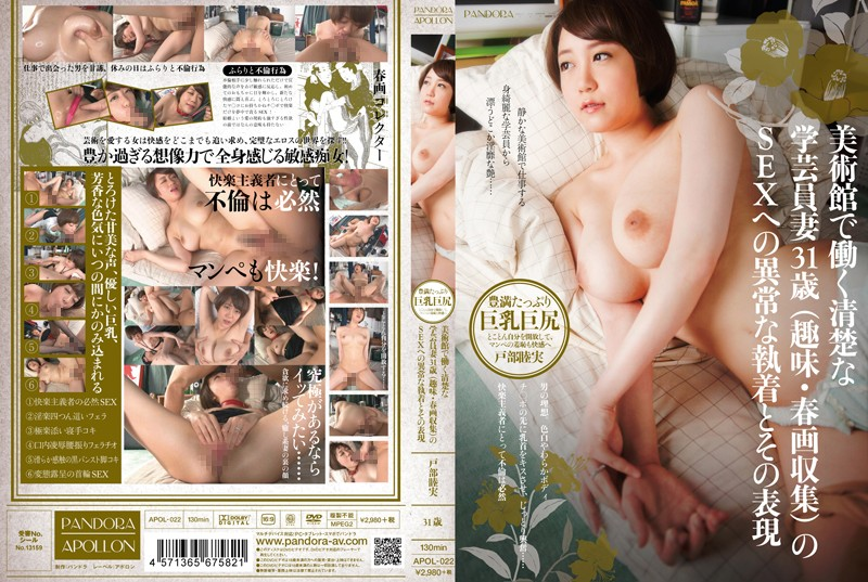 apol022 Abnormal Attachment to Sex With A Neat And Clean, 31-year-old Museum Curator Wife With A Pornography Fetish