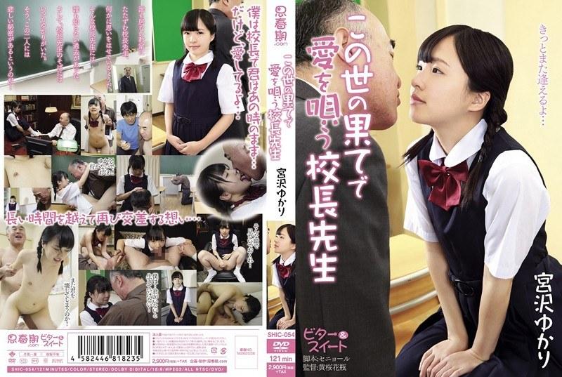 SHIC-054 교장 선생님 미야자와 유카리는이 세상의 끝에서 사랑을 노래합니다.