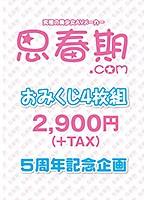 思春期.comおみくじ4枚組