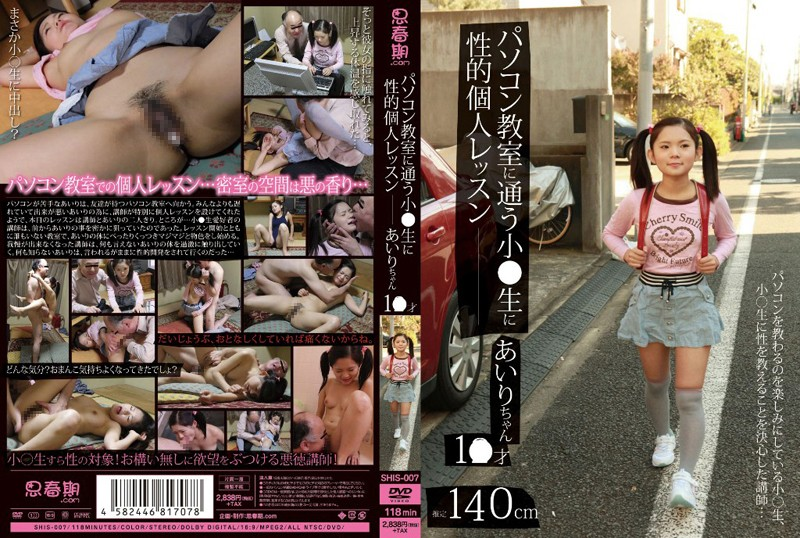 [SHIS-007] Sexual Private Lessons To Small Kubota Airi ● Raw To Attend To A Personal Computer Classroom