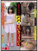 [SHIS-034] Sex Education Niece Of A New Dad