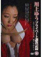 川上ゆうプライベート調教記録 シリーズ日本のマゾ女 鏡子Vol.1