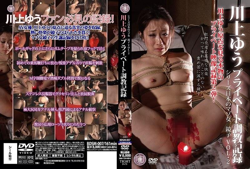 川上ゆうプライベート調教記録 シリーズ日本のマゾ女 鏡子Vol.2