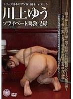 川上ゆうプライベート調教記録 シリーズ日本のマゾ女 鏡子Vol.5