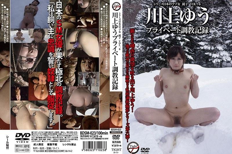 川上ゆうプライベート調教記録 シリーズ日本のマゾ女 鏡子Vol.6
