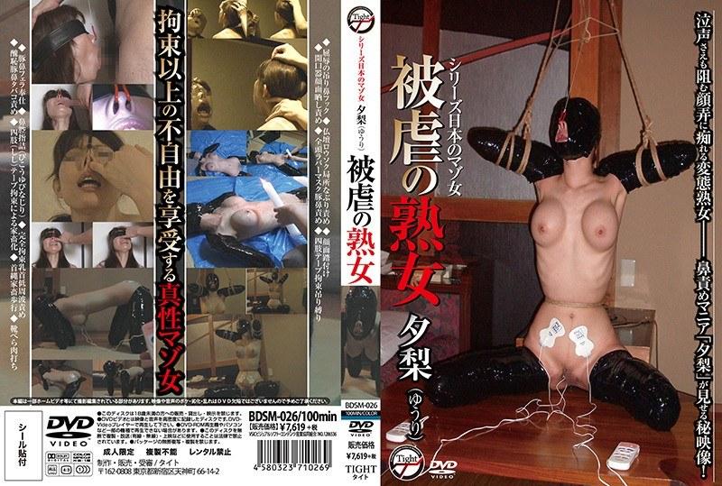 シリーズ日本のマゾ女 被虐の熟女 夕梨