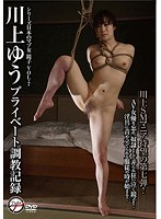 川上ゆうプライベート調教記録 シリーズ日本のマゾ女 鏡子Vol.7