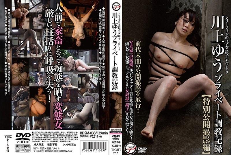 川上ゆうプライベート調教記録 シリーズ日本のマゾ女 鏡子Vol.9 特別公開撮影編