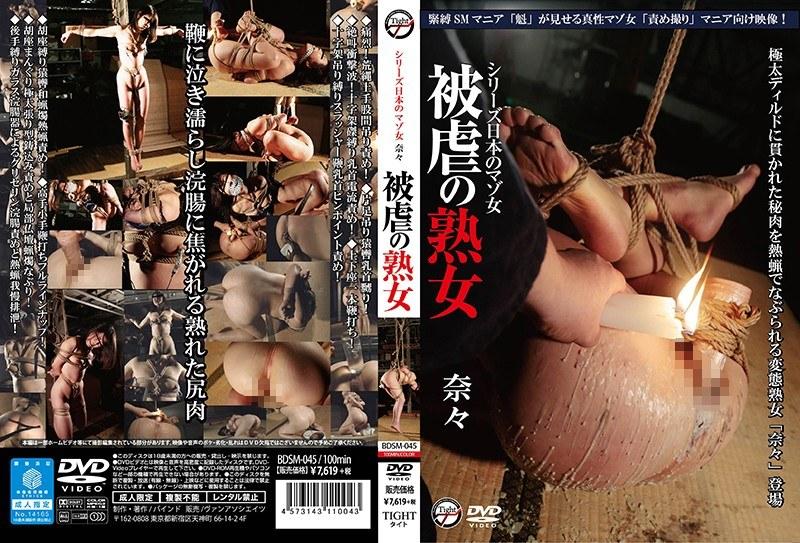 シリーズ日本のマゾ女 被虐の熟女 奈々