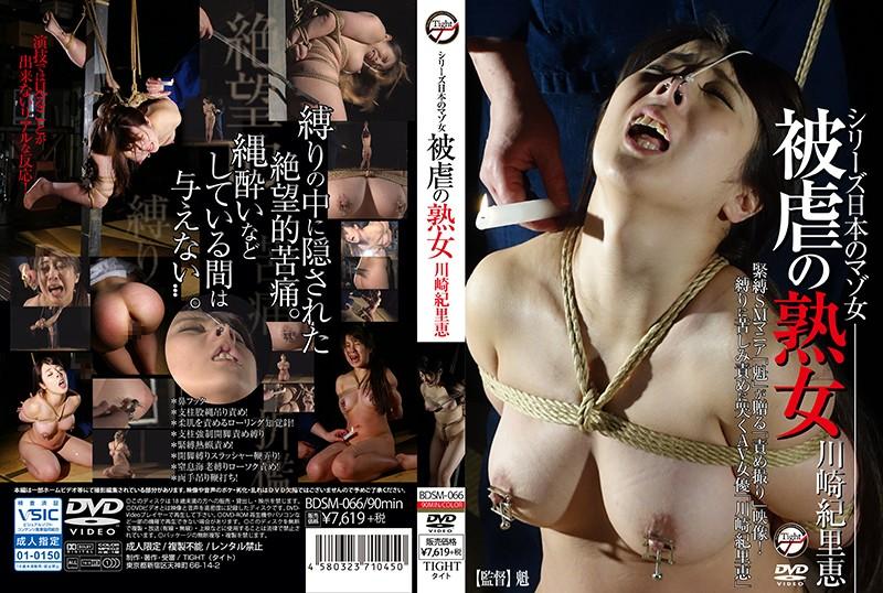 [h_859bdsm066] シリーズ日本のマゾ女 被虐の熟女 川崎紀里恵