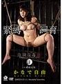 「緊縛飼育〜危険な毒花〜1」 C/W「縄縛幻想」 かなで自由