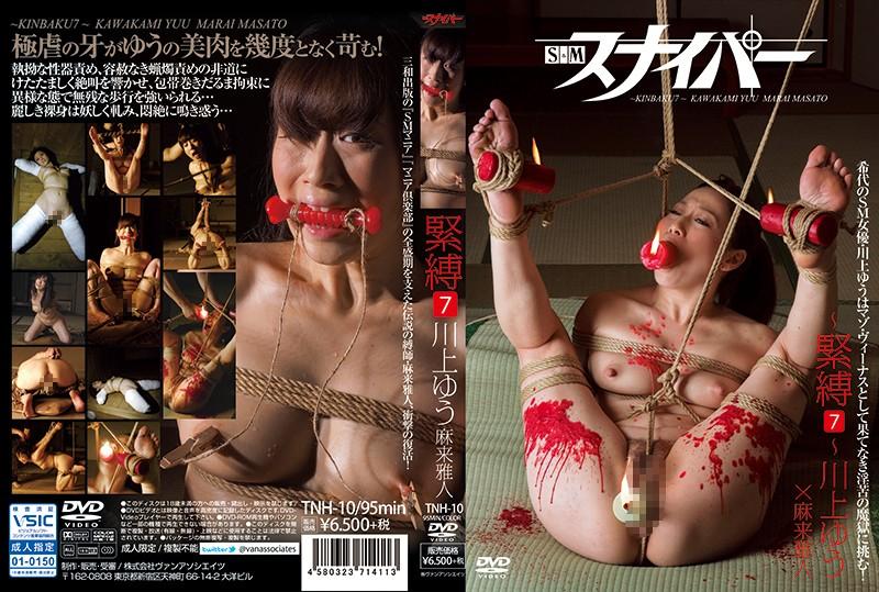 TNH-10 ~ Bondage To 7 Kawakami Yu _ Asa-rai Masato