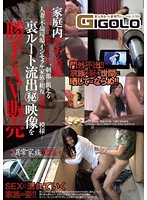 GIGL-081 Domestic Sex Abused