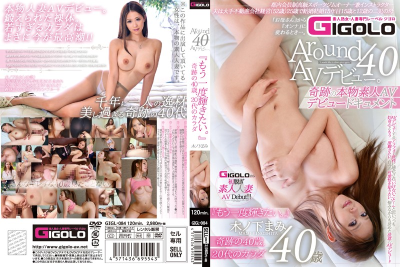"GIGL-084 I Want To Shine Again ""Around 40 AV Debut. "" Body Kinoshita Mami 40-year-old Miracle 20s"