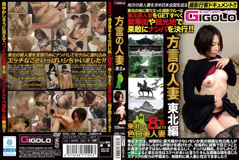 GIGL-154 Housewife Tohoku Hen Of Dialect