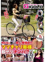 GIGL-310 Secretly In Estrus Feeling In The Saddle! ? The Granny's Bike Wife Immediately Yarinanpa! ?