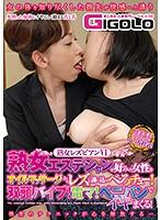 熟女レズビアンVI 熟女エステシャンが好みの女性をオイルマッサージからレズに誘い込みべろチュー!双頭バイブ!電マ!ペニバンでイキまくる!