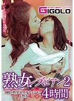 熟女レズビアン2 4時間8組の熟女エステティシャン&熟女