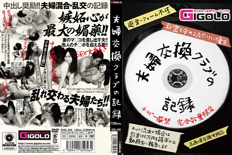 GIGL-532 Record Of Couple Exchange Club
