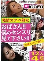 【発情スケベ熟女】 おばさん!!僕のセンズリ見て下さい!!