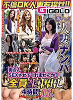 GIGL-639 Saddle Married Woman Picking Up Girls Will You Let Me SEX Your Wife? All 4 Hours Of Vaginal Cum Shot Special 13 People